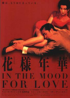 Fa-yeung-nin-3 in the mood for love