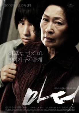 Mother_film_poster