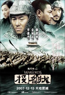 the-warlords-2007-1