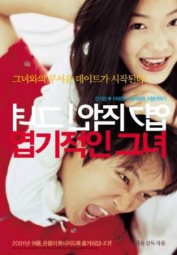 My_Sassy_Girl_Movie_Poster